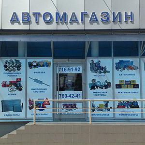 Автомагазины Радовицкого