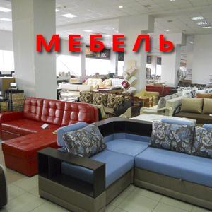 Магазины мебели Радовицкого