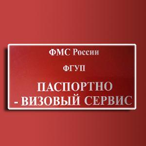 Паспортно-визовые службы Радовицкого