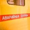 Аварийные службы в Радовицком
