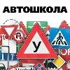 Автошколы в Радовицком