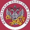 Налоговые инспекции, службы в Радовицком