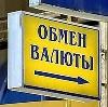 Обмен валют в Радовицком