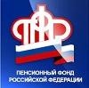 Пенсионные фонды в Радовицком