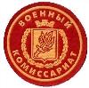 Военкоматы, комиссариаты в Радовицком