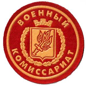 Военкоматы, комиссариаты Радовицкого