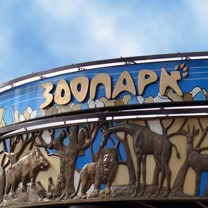 Зоопарки Радовицкого